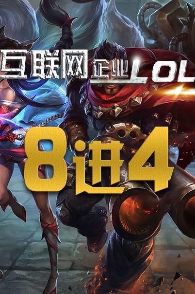 重庆首届互联网企业LOL联谊赛第二场8进4