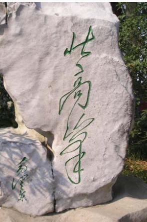 25号星期天秋意凉凉爬杭州北高峰