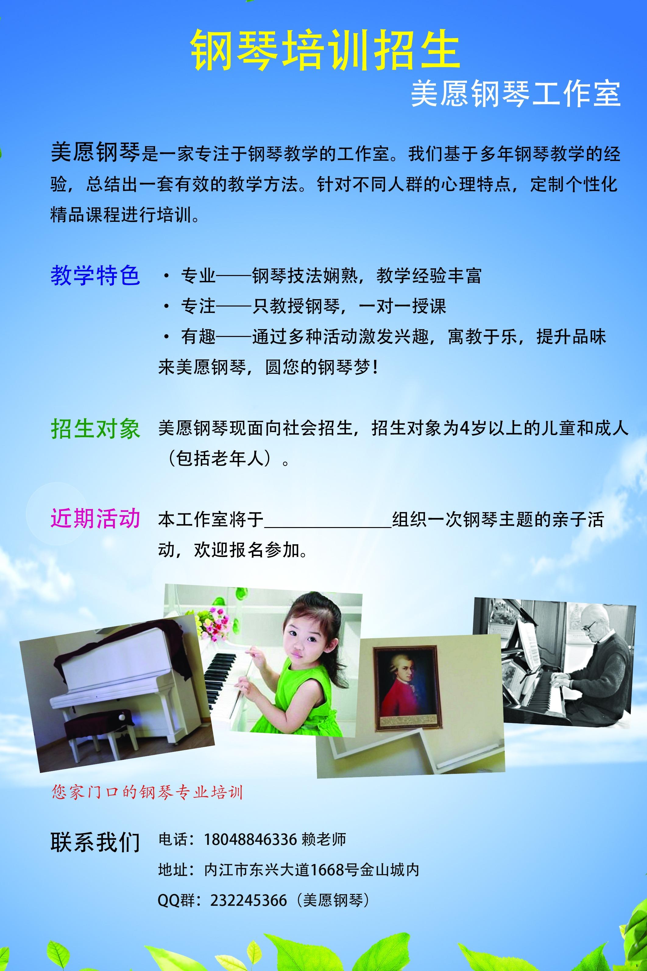 庆中秋·美愿工作室秋季钢琴比赛