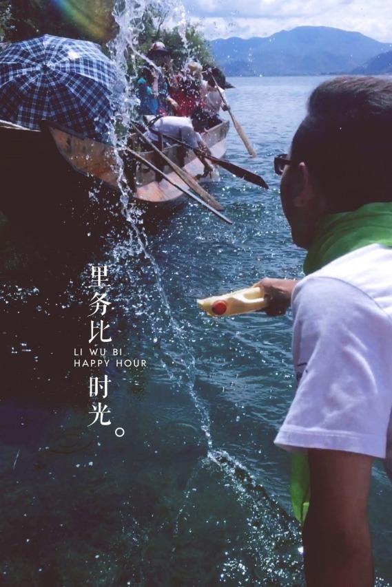 这个夏天,一起去泸沽湖打水战