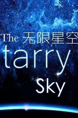 徐州星空错觉艺术展