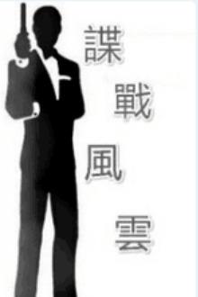 """新一期撕名牌""""谍战风云"""""""