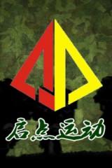 燊海野战基地真人CS亲子专场抗竞技活动