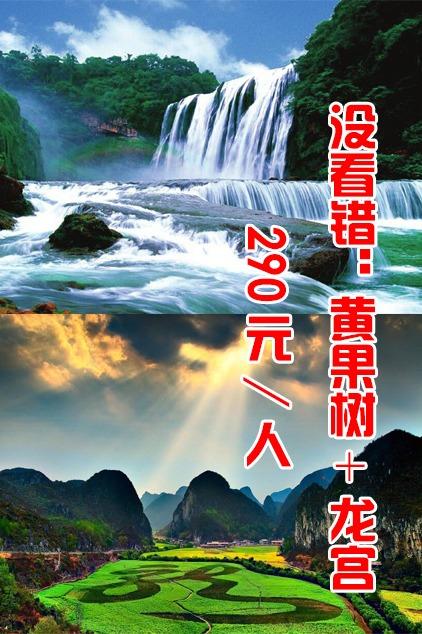 黄果树、龙宫福利。贵州居民290元,玩转两大景区