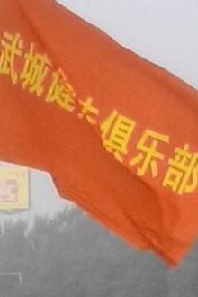 武城健走俱乐部活动公告(20150614)