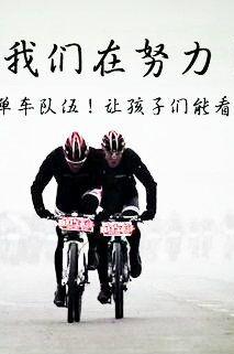 10月30万圣节活动—骑行红山村