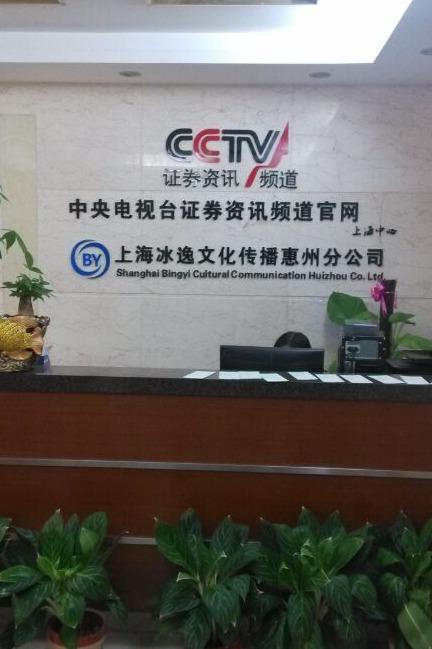 上海冰逸惠州站(大势研判)研讨会