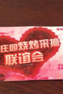 5月24日让我们相约南张尚家庄园烧烤采摘相亲大联谊