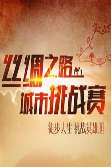 第一届丝绸之路城市挑战赛—太原队
