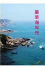 10月4日穿越深圳东西冲,在最美海岸线,经典海岸线