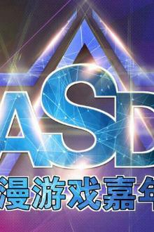 ASD动漫游戏嘉年华