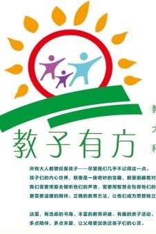 """8月30日""""教子有方""""绘本故事活动预告"""