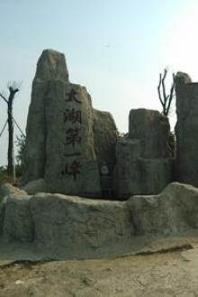 周日(3.20)登顶苏州缥缈峰、草莓采摘(自驾)