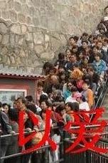 七夕向爱出发大型脱单聚会(银瓶山森林公园)