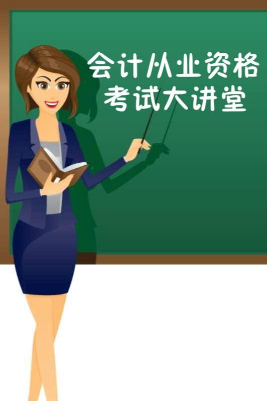 会计从业资格考试大讲堂