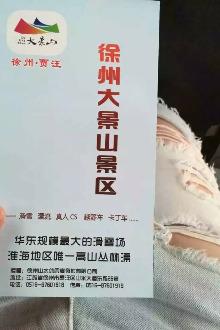 .6.11号周六,。徐州大景山漂流活动召集