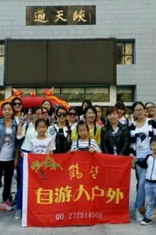 自游人户外群活动通知:5.15日林州万泉湖一日游