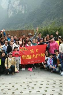 鹤壁自游人户外群活动通知: