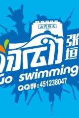 【一起游泳】4月30日(周六)通泰晚场游泳活动