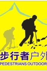 02月28日【西山踏青赏梅】不见不散!