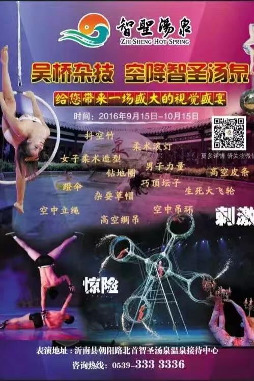 智圣汤泉上演吴桥杂技,这个国庆假期非同寻常