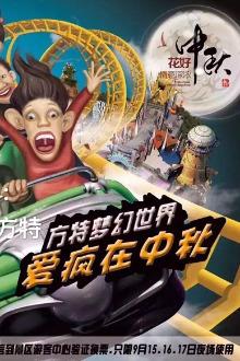 9月15号济南方特中秋节夜场门票69元