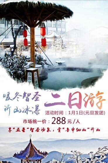 元旦旅游:暖冬智圣汤泉+沂山冰瀑二日游