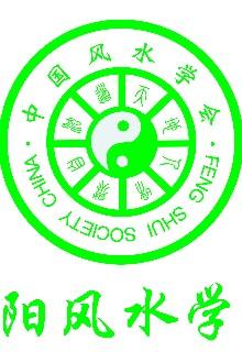 首届《国际风水传承日》活动,沈阳风水学会主办