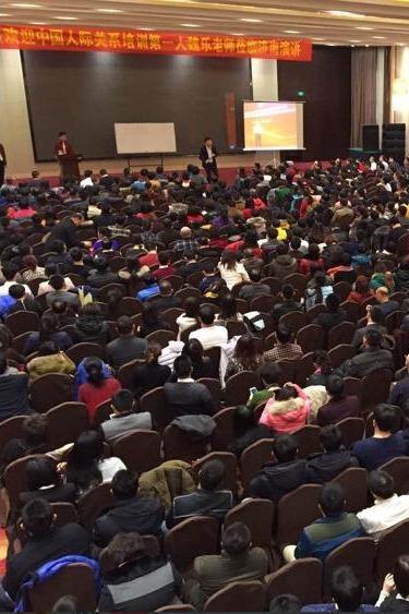 免费学人际关系和高端人脉资源整合峰会 限1500人