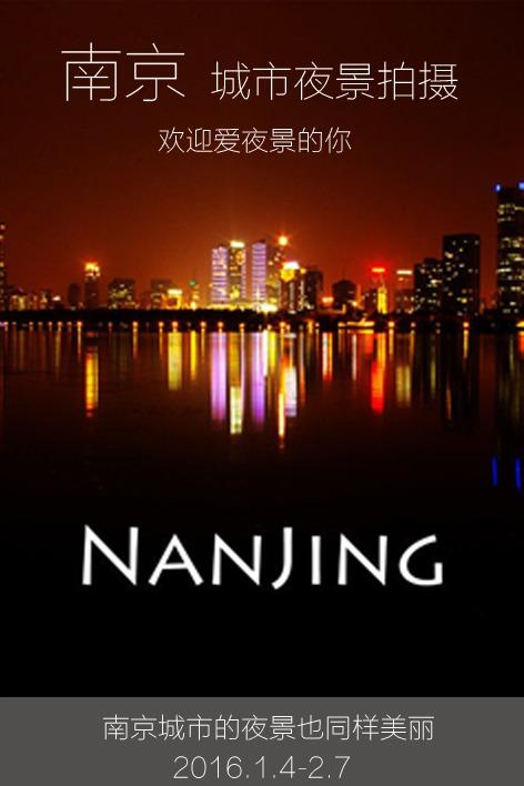 南京火车站前城市夜景拍摄