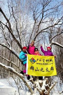3.8穿越伊春凤凰山活动召唤