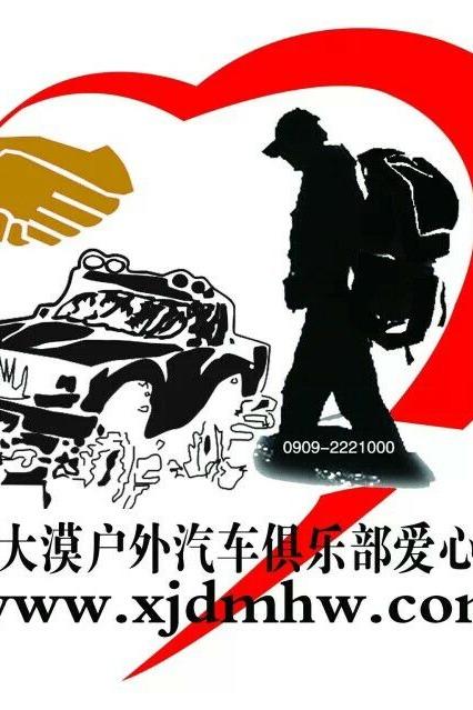 面向在会征集爱心车辆及志愿者、