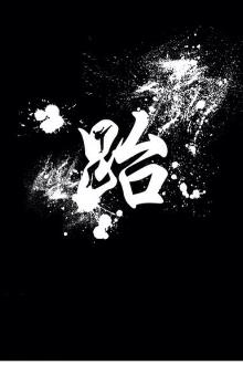 天宇跆拳道—黄桥支部