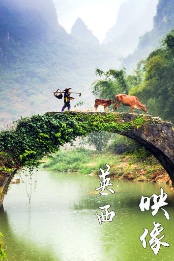 徒步:端午6月20日,广东小桂林、田园风光—英西峰林