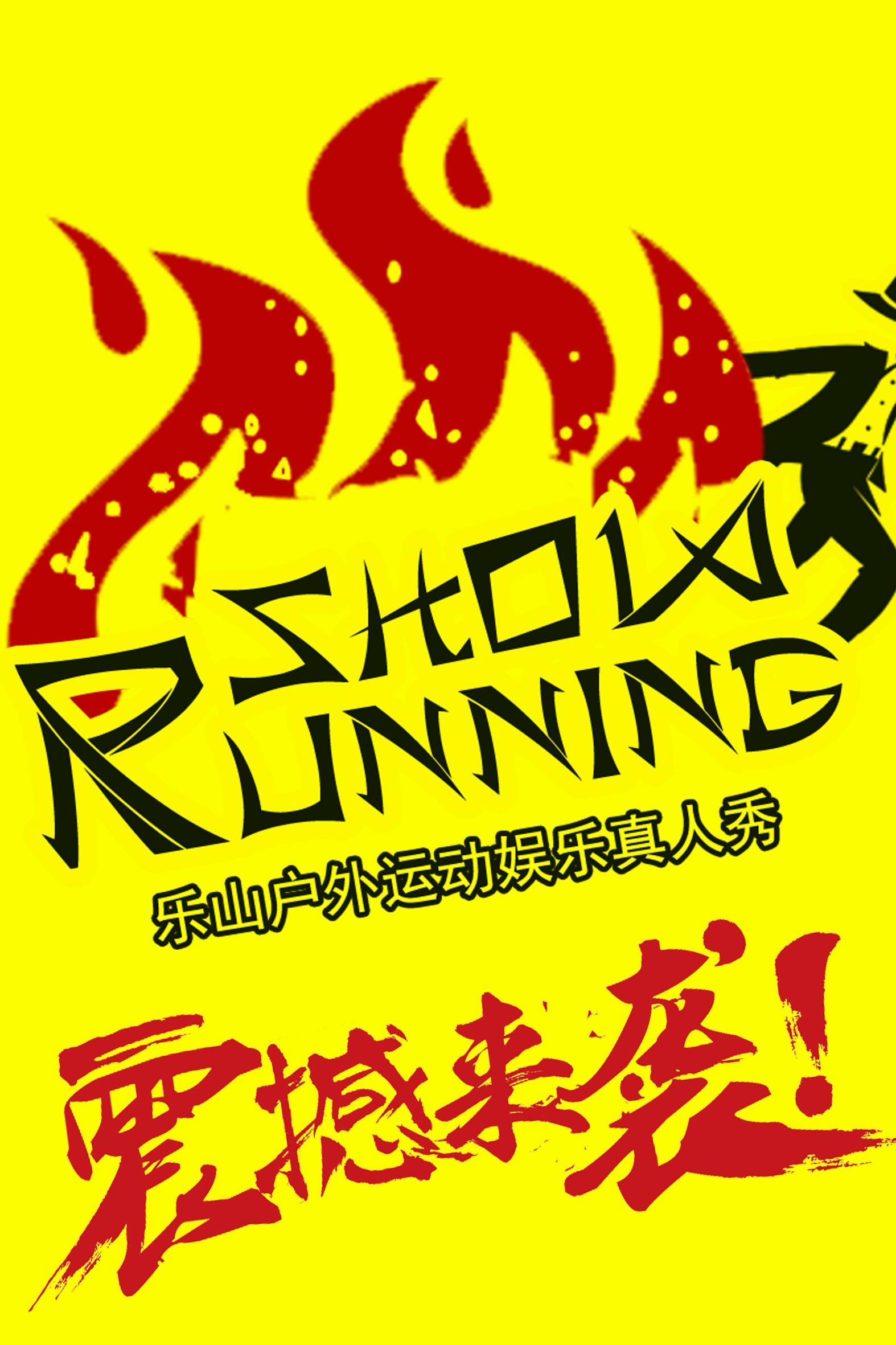 RunningShow 之太平洋之战(真人秀)