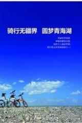 【奇居八月】——魅力青海★天空之境5日