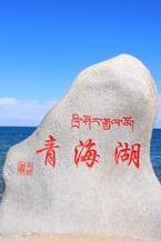 【第一户外】8.22——-8.26  大美青海湖 5日游