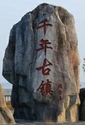 千年古镇-吴城探古望湖观候鸟