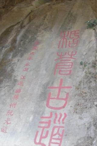 〖远足〗9月13日,丽水十大古道 - 括苍古道 开始报名。