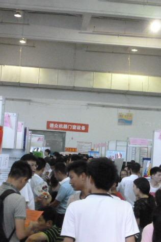 9月12日郑州中原国际博览中心大型人才招聘会
