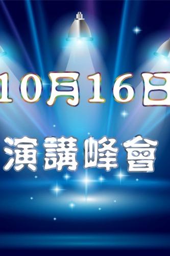 10月16日免费公开课《演讲峰会》北京站
