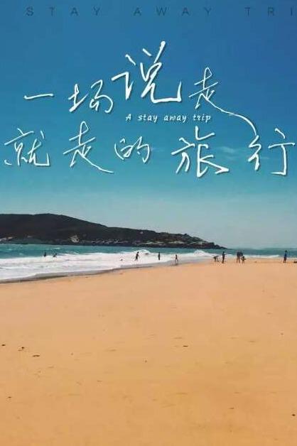 【激情夏日】8.15-8.16檀头山岛,沙滩漫步嬉水,篝火狂欢