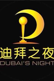 坦洲迪拜之夜KTV单身男女聚会活动