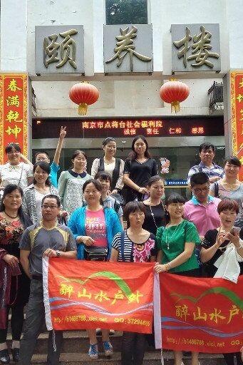 8月16号(周日)点将台福利院茶话会公益义工活动报名贴
