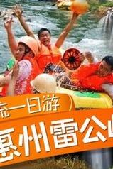 惠州雷公峡漂流、巽寮湾、天后宫、西湖二天