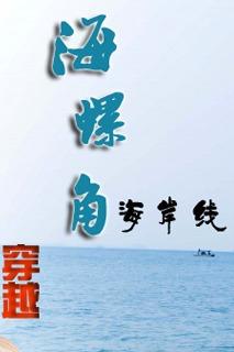 3月13日 巽寮湾海螺角穿越拾海螺捡贝壳聆听大海
