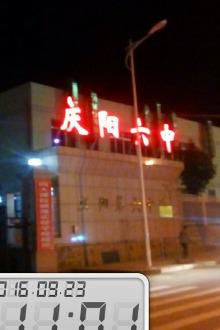 夜跑~东湖公园前门~庆阳六中