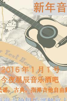 南宁原声吉他俱乐部·指弹、弹唱与古典吉他新年音乐会