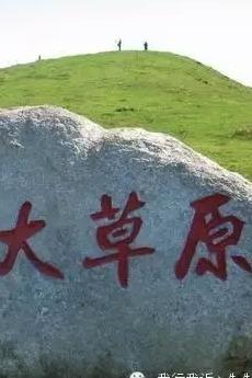 """3月27号称""""小武功山""""德惠东大南山登山穿越"""