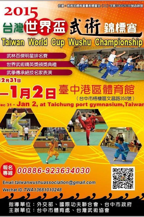 2015年台湾世界杯武术锦标赛